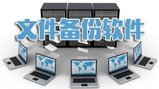 文件備份軟件