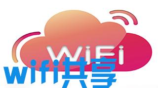 wifi共享