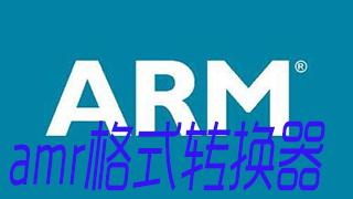 amr格式转换器