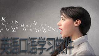 英语口语学习软件