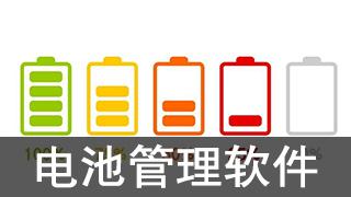 电池管理软件