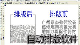 自动排版软件