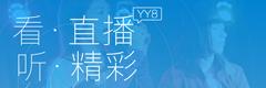 YY語音官方版