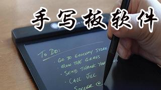 手寫板軟件
