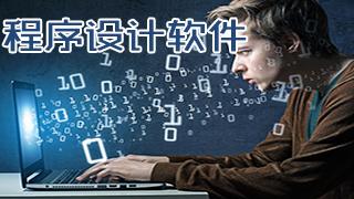 程序设计软件