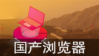 国产浏览器