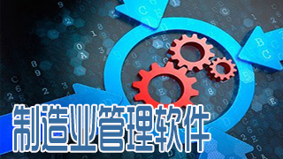 制造业管理软件