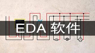 EDA软件
