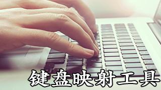 键盘映射工具