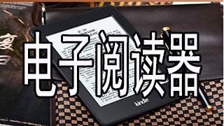 电子阅读器