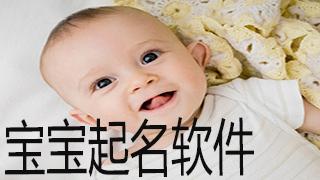 宝宝起名软件