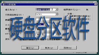 硬盘分区软件