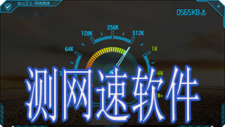 测网速软件