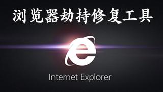 浏览器劫持修复工具