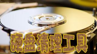 硬盘清理工具