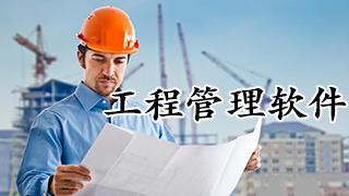 工程管理软件