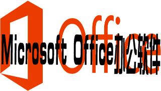 Microsoft Office 办公软件