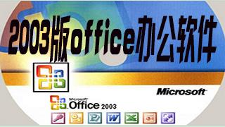2003版office办公软件
