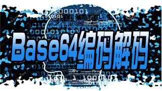 Base64编码解码