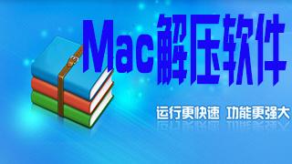 Mac解壓軟件