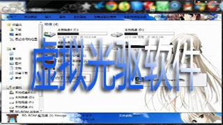虚拟光驱软件