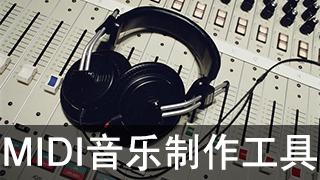 MIDI音乐制作工具