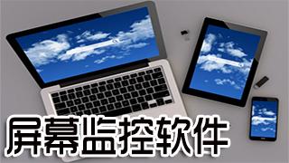 屏幕监控软件