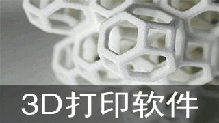 3D打印软件