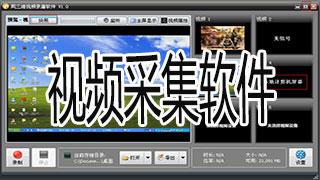 视频采集软件