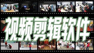 视频剪辑软件