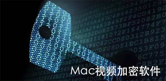 Mac视频加密软件