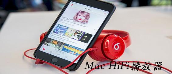 Mac HiFi播放器