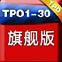TPO1-30模考软件Mac版