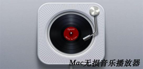 Mac无损音乐播放器