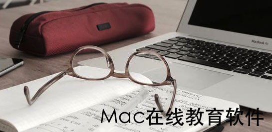 Mac在线教育