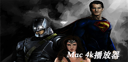 Mac 4k播放器