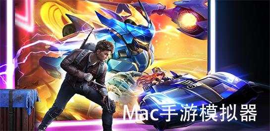 Mac手游模拟器