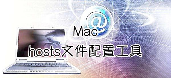 Mac Hosts文件配置工具