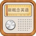 易呗新概念英语听力Mac版