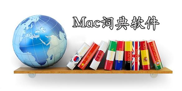 Mac词典软件