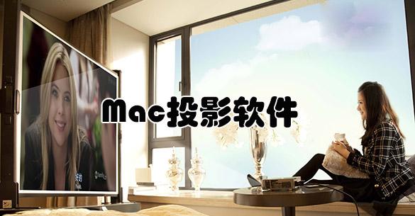 Mac投影软件