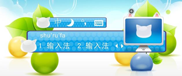 苹果输入法下载