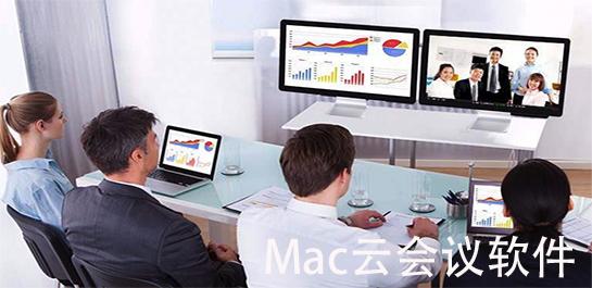 Mac云会议软件