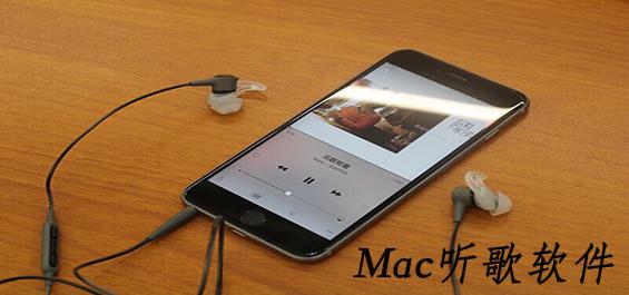Mac听歌软件