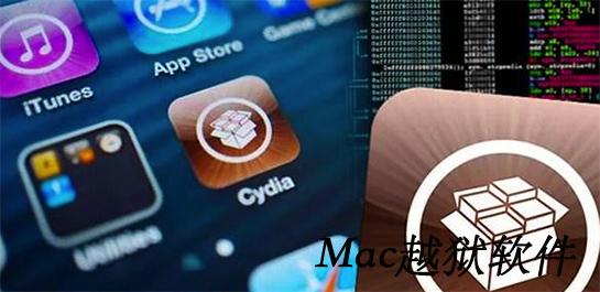 Mac越狱软件