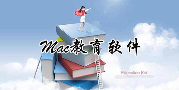 Mac教育软件