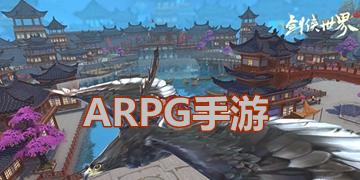 ARPG手机游戏