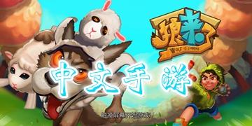 中文游戏合集