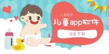 儿童app软件