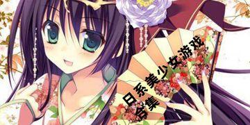 日系美少女游戏合集